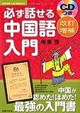 改訂増補 CDつき 必ず話せる中国語入門―中国が認めた!ほめた!最強の入門書 (主婦の友ベストBOOKS)