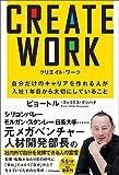 CREATE WORK 「副業」があたりまえの時代の会社・仕事との付き合い方