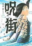 呪街(4) (アフタヌーンコミックス)