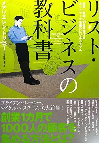 「リスト・ビジネスの教科書」 世界一堅実に10億円稼げるネットマーケ最強のビジネスモデルの詳細を見る