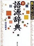 語源辞典 / 山口 佳紀 のシリーズ情報を見る