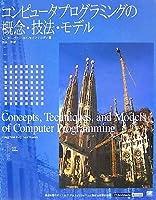 コンピュータプログラミングの概念・技法・モデル (IT Architects' Archiveクラシックモダン・コンピューティング)