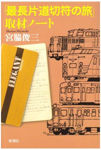 「最長片道切符の旅」取材ノートの詳細を見る