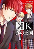 K 赤の王国(1) (ARIAコミックス)