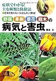 野菜 果樹 草花 庭木の病気と害虫―症状でわかる!主な種類と防除法 農薬を使わない方法も詳しく解説!