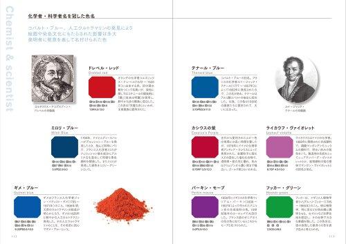 色の知識―名画の色・歴史の色・国の色