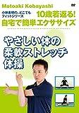 10歳若返る! 自宅で簡単エクササイズ やさしい体の柔軟ストレッチ体操 [DVD]