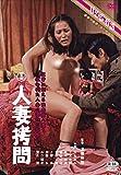 人妻拷問 [DVD]