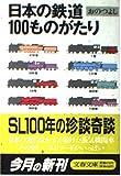 日本の鉄道100ものがたり (文春文庫)