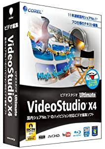 VideoStudio Ultimate X4 通常版