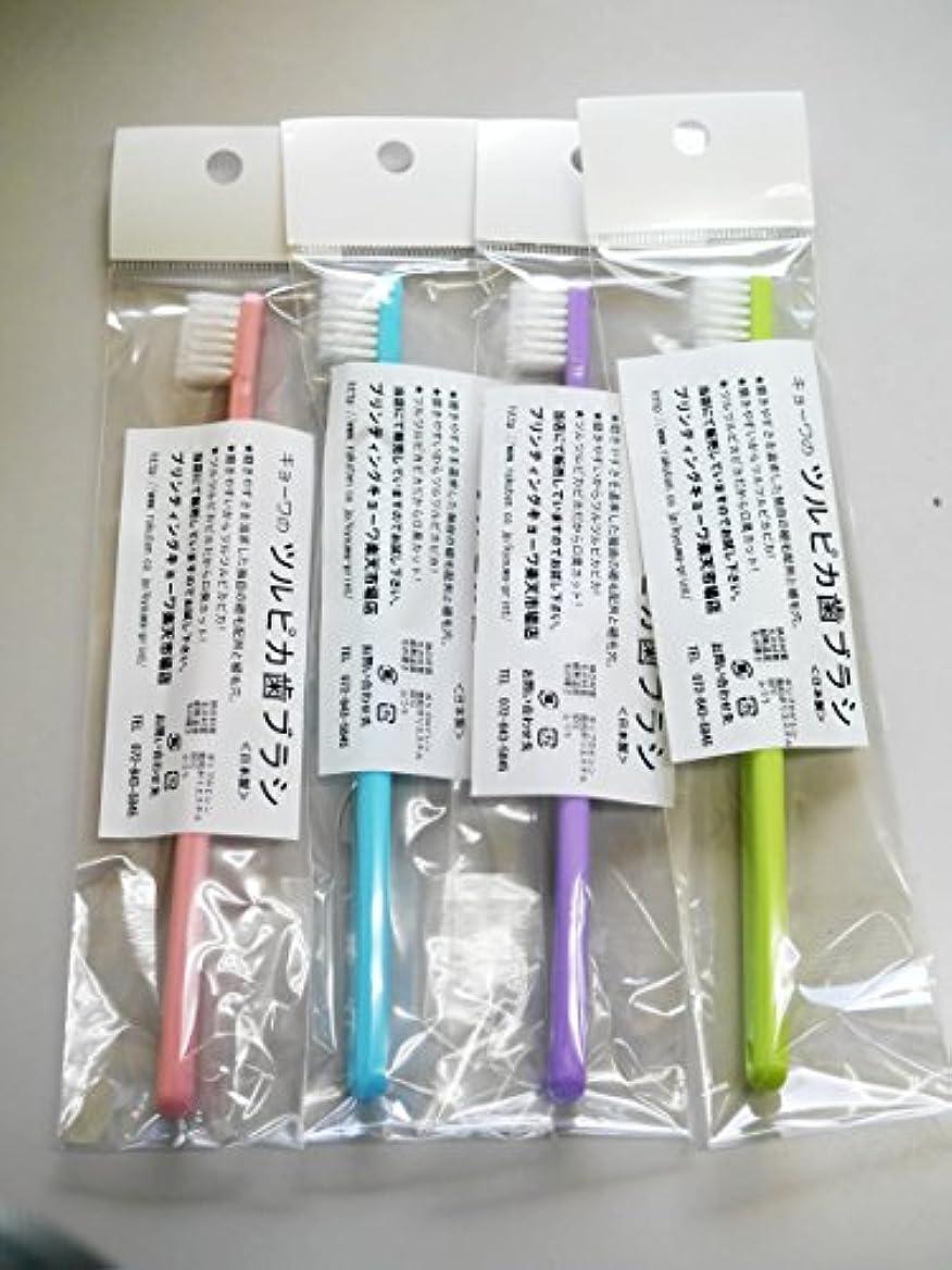 生産性バイオレットプット【株式会社キョーワ】 日本製 キョーワのツルピカ歯ブラシ4本セット (4色×1本)