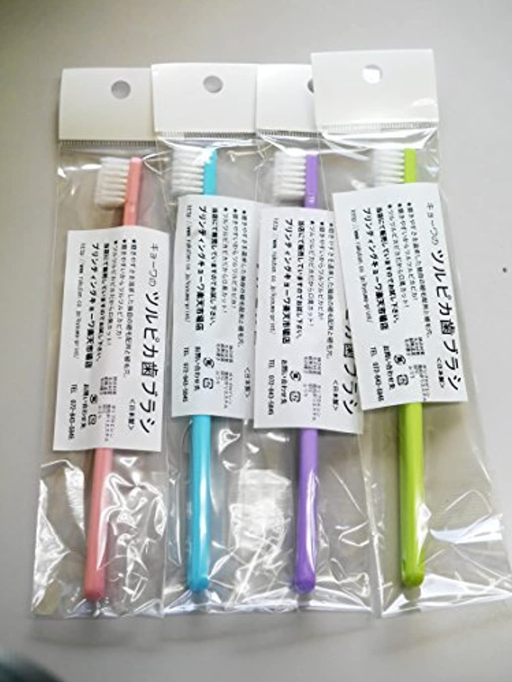 トレイル金貸しめまいが【株式会社キョーワ】 日本製 キョーワのツルピカ歯ブラシ4本セット (4色×1本)