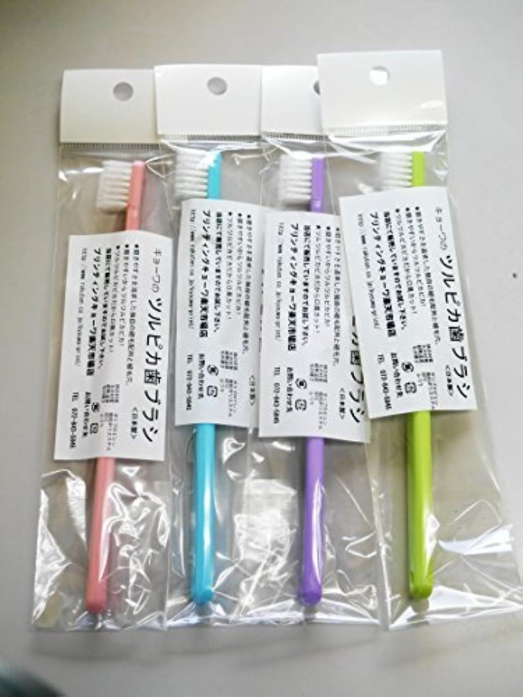画面私達精査する【株式会社キョーワ】 日本製 キョーワのツルピカ歯ブラシ4本セット (4色×1本)