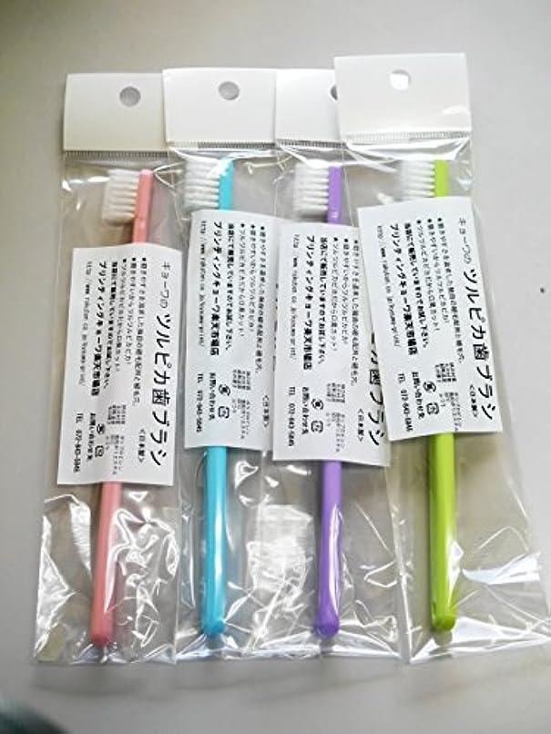 キャリッジ石学習【株式会社キョーワ】 日本製 キョーワのツルピカ歯ブラシ4本セット (4色×1本)