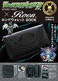 モンスターストライク × Roen ロングウォレット BOOK ([バラエティ])