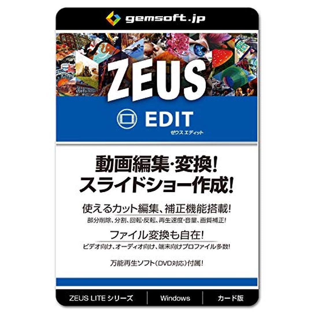 似ている文房具傾いたZEUS EDIT 動画編集/動画変換/スライドショー作成 | カード版 | Win対応