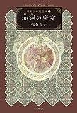 赤銅の魔女 () (紐結びの魔道師 1)