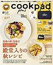 cookpad plus(クックパッド プラス)創刊号  2018年10月号