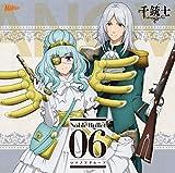『 千銃士 』 絶対高貴ソングシリーズ Noble Bullet 06 ロマノフグループ