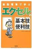 通勤電車で学ぶエクセルの基本技&便利技 (宝島SUGOI文庫)