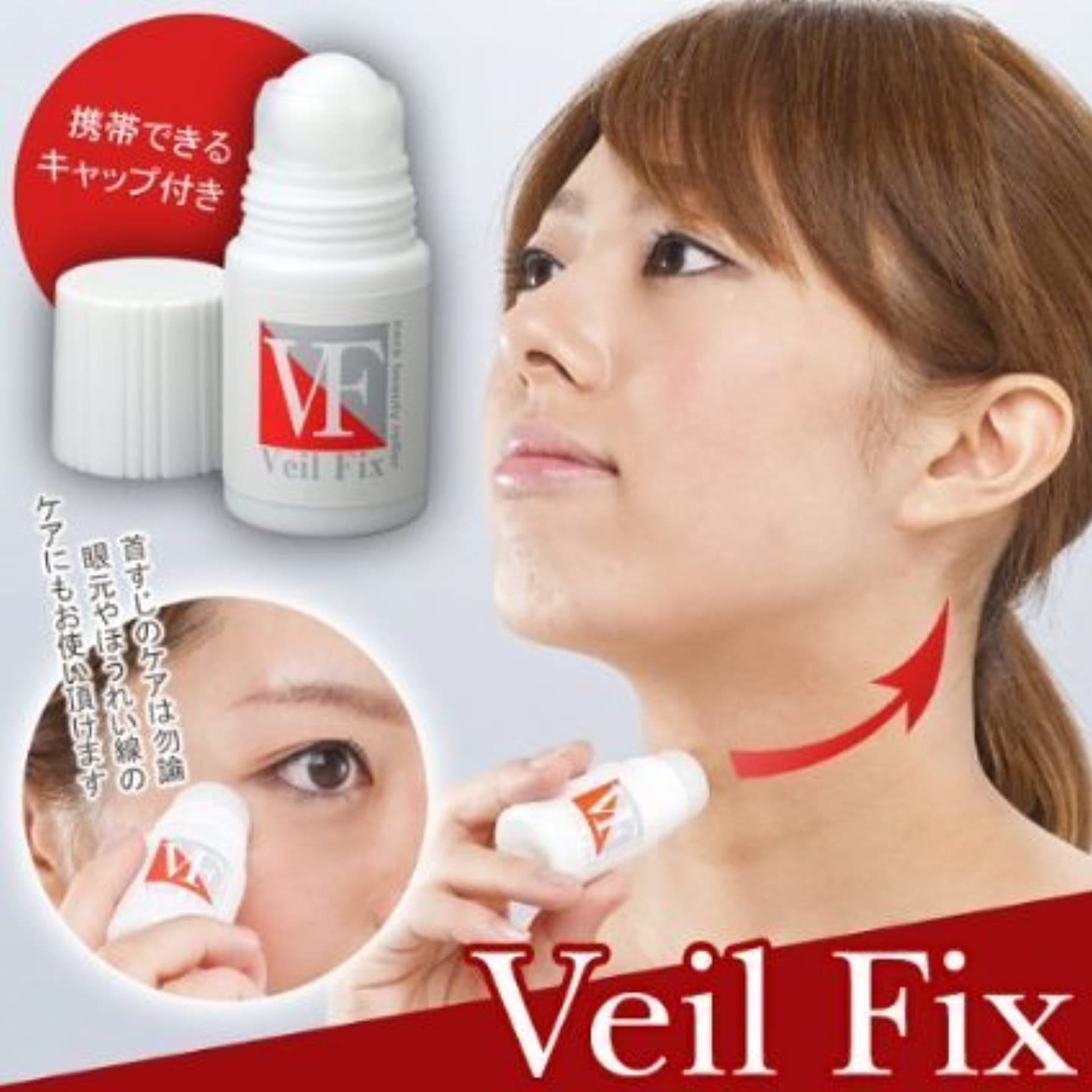 ゆり経済的差し引くVeil Fix neck beauty roller(ヴェイル フィックス ネックビューティーローラー)VFエッセンス 20ml
