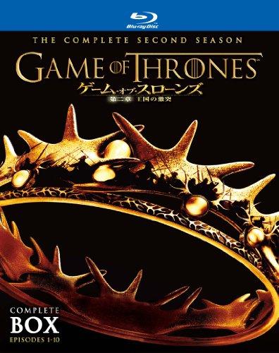 ゲーム・オブ・スローンズ 第二章:王国の激突 ブルーレイ コンプリート・ボックス (5枚組) [Blu-ray]