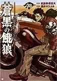蒼黒の餓狼 03―北斗の拳レイ外伝 (BUNCH COMICS)