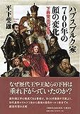 ハプスブルク家700年の顔の変化 下唇突出の家系 (文藝春秋企画出版)