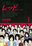 レッド 1969〜1972(1) (イブニングコミックス) -