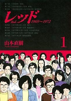 [山本直樹]のレッド 1969~1972(1) (イブニングコミックス)