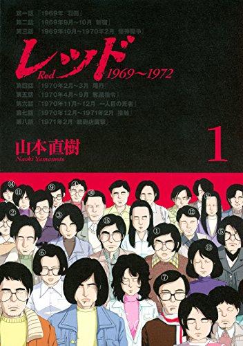 レッド 1969~1972(1) (イブニングコミックス)の詳細を見る