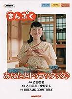 連続テレビ小説 まんぷく あなたとトゥラッタッタ♪ (NHK出版オリジナル楽譜シリーズ)