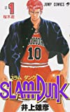 SLAM DUNK 1 (ジャンプコミックス)
