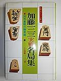 加藤一二三実戦名局集―対矢倉戦の勝局譜 (1980年) (実用百科シリーズ―将棋入門シリーズ)