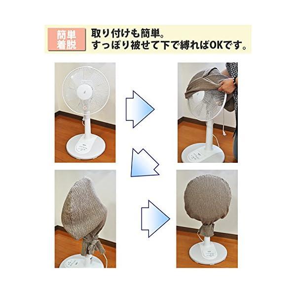 日本製 抗菌 防臭 ストレッチ 扇風機 カバー...の紹介画像4