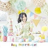 初めてガールズ!(初回限定盤 CD+DVD)TVアニメ(わかば*ガール)オープニングテーマ