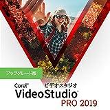 コーレル VideoStudio Pro 2019 アップグレード版|ダウンロード版 公式ガイドブックデータ・123RF素材チケット付き