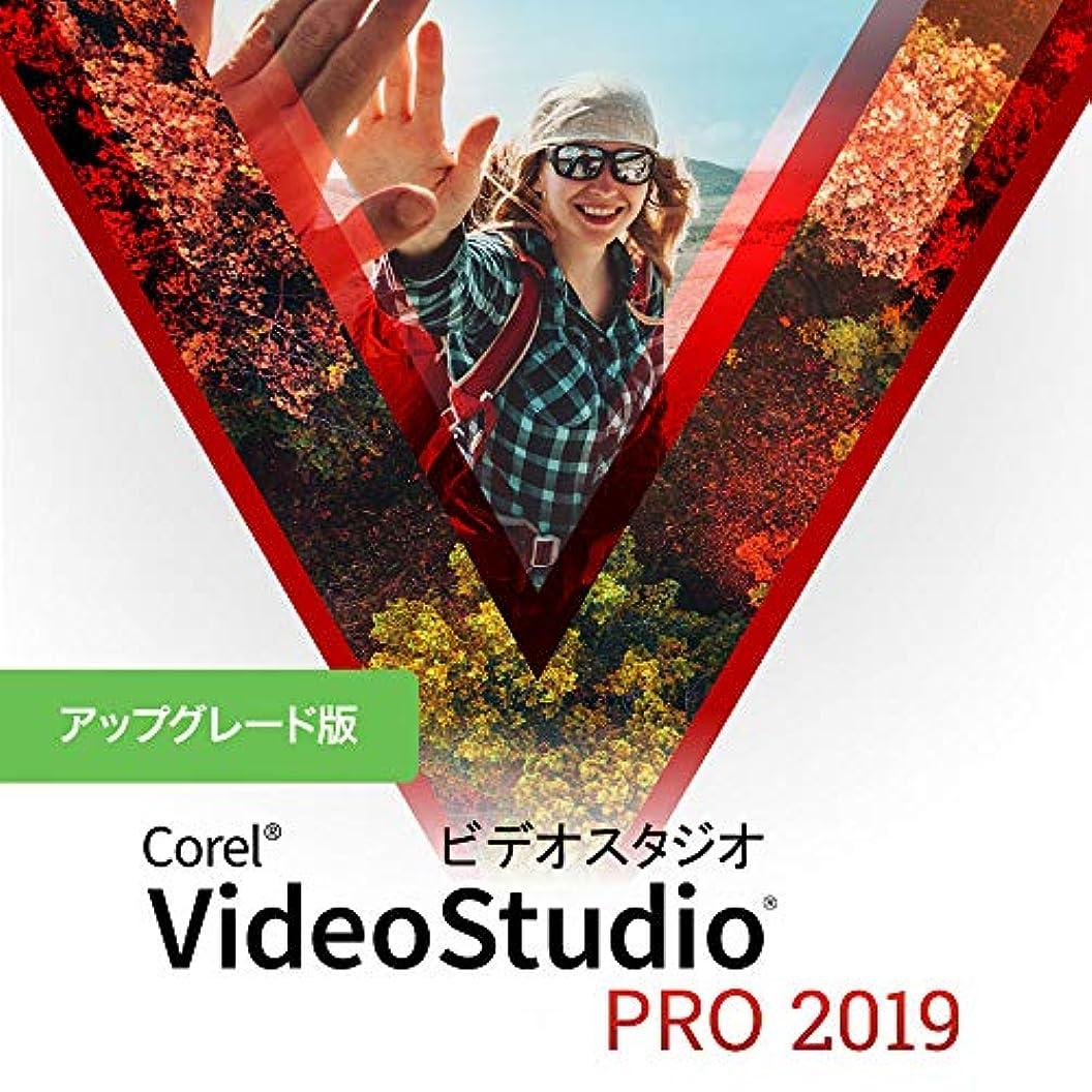 トムオードリース認可ポンペイコーレル VideoStudio Pro 2019 アップグレード版|ダウンロード版 公式ガイドブックデータ?123RF素材チケット付き