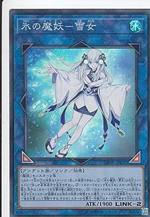 遊戯王 DBHS-JP037 氷の魔妖-雪女 (日本語版 スーパーレア) デッキビルドパック ヒドゥン・サモナーズ