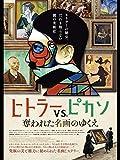 ヒトラーVS.ピカソ 奪われた名画のゆくえ(字幕版)