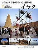 イラク (ナショナルジオグラフィック世界の国)