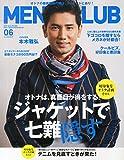 メンズ デニムジャケット MEN'S CLUB (メンズクラブ) 2015年 06月号