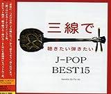 Sanshin De Kikitai Hikitai J-Pop 15 by Fu-Mi (2008-03-05)