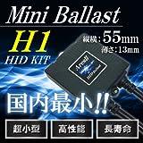 【高品質 長期保証 35W-HIDミニバラストキット】PEUGEOT [プジョー] 207 A7 [H19~] ハイビーム H1 12000K