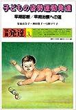 子どもの姿勢運動発達―早期診断/早期治療への道 (別冊発達 (3))