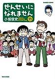 せんせいになれません (11) (バンブーコミックス 4コマセレクション)