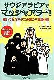 サウジアラビアでマッシャアラー!