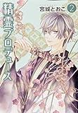 精霊プロデュース 第2巻 (あすかコミックスDX)