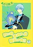 四ツ谷渋谷入谷雑司ケ谷!! (1) (ウィングス・コミックス)