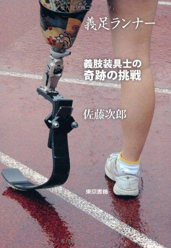 義足ランナー: 義肢装具士の奇跡の挑戦